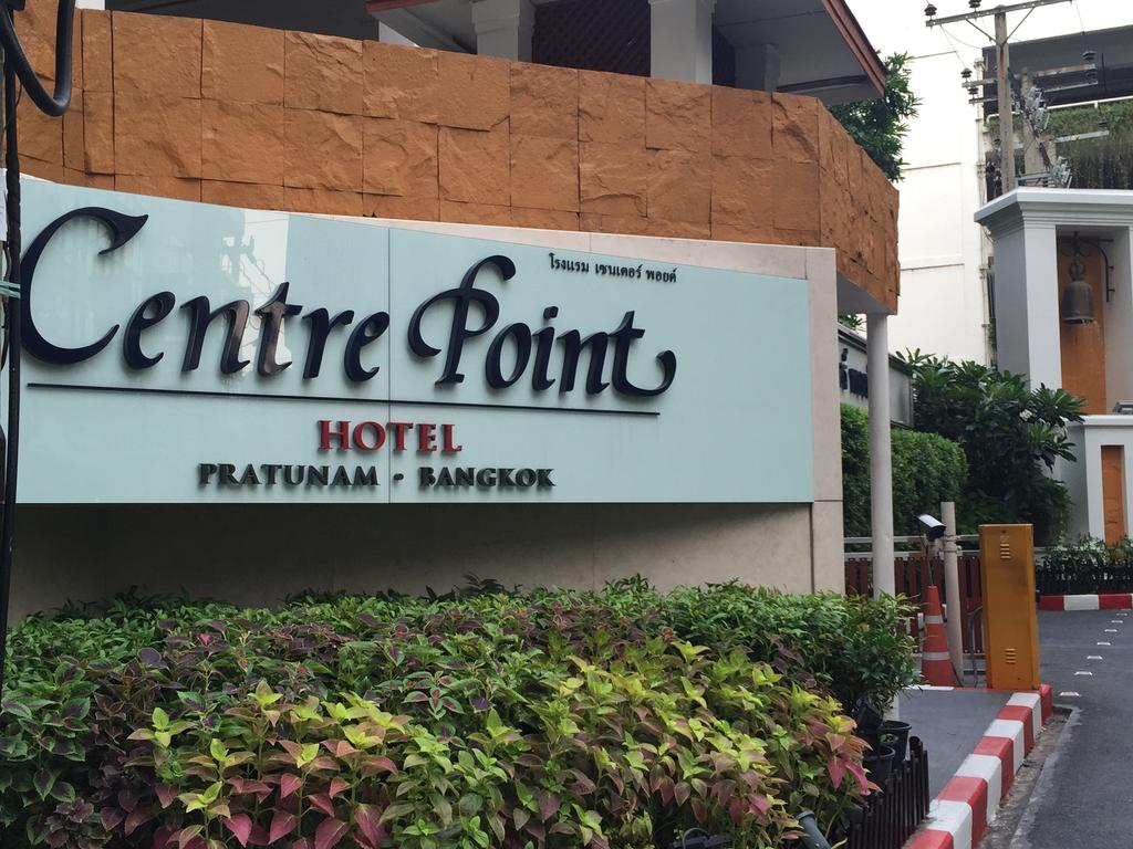 هتل Center Point Pratunam بانکوک