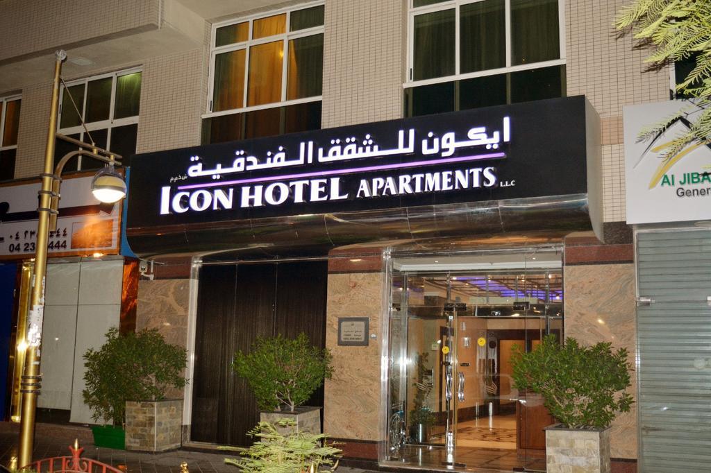هتل آپارتمان Icon دبی