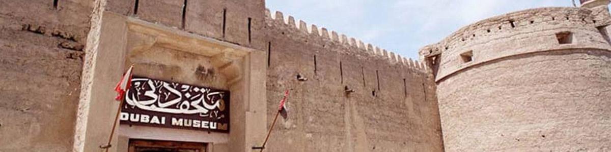 از موزه های پرطرفدار و محبوب در شهر دبی